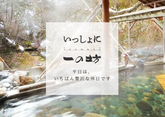 あったかい、冬の海と山と森の温泉リゾートへ