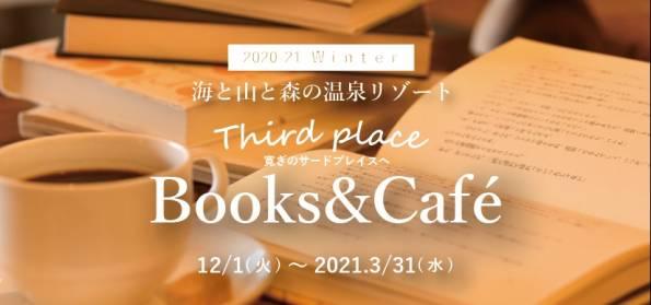 2020-21Winter 今年の冬も、一の坊リゾートのBooks&Caféへ