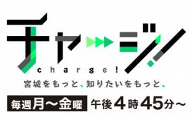 KHB東日本放送「チャージ!」で一の坊グループが紹介されます。