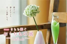 3/6(金)~4/15(水)「第8回 きもち繋ぐ おくりもの展」開催