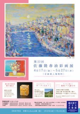 4月17日(金)より【第23回 佐藤隆春油彩画展】を開催いたします。