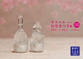 1月23日(土)より【ガラスのひなまつり展2021】を開催いたします。