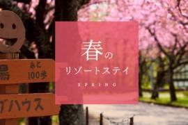 春の息吹を感じる、海と山と森の温泉リゾートへ