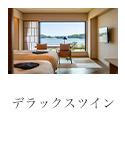 松島リゾートツイン