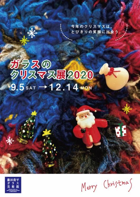 どこよりも早い!「ガラスのクリスマス展2020」開催