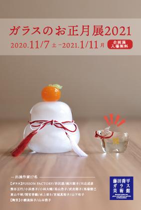 11月7日(土)より【ガラスのお正月展2021】を開催いたします。