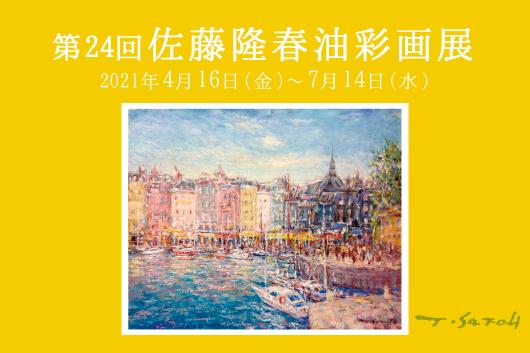 8月23日(月)まで会期延長【第24回 佐藤隆春油彩画展】(2021.6.5更新)