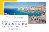 【第22回】佐藤隆春油彩画展
