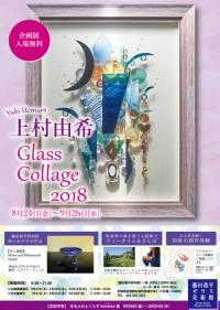 上村由希Glass Collage2018