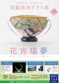 須藤珠美ガラス展