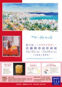 【第21回】佐藤隆春油彩画展