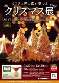 クリスマス展2017