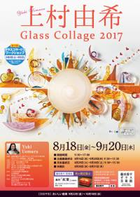 上村由希Glass Collage2017