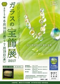ガラスの宝飾展 2017