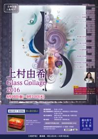 上村由希Glass Collage 2016