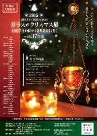 ガラスのクリスマス展2015