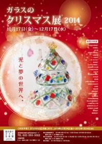 ガラスのクリスマス展2014