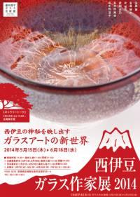 西伊豆ガラス作家展2014