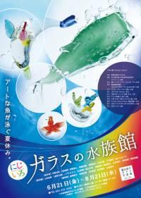 にじいろガラスの水族館