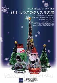 2010 ガラスのクリスマス展