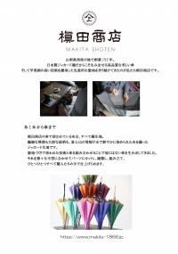 槇田商店 期間限定追加出展!「ココロ晴レルここちよい暮らし展」