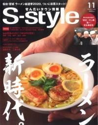 せんだいタウン情報誌「S-style」11月号にご掲載いただきました。
