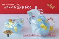 11月28日(木)より「ガラスのお正月展2020」開催
