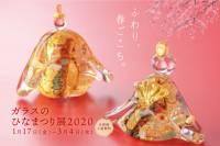 1月17日(金)より「ガラスのひなまつり展2020」開催