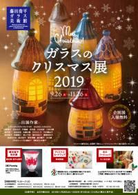 ガラスのクリスマス展2019