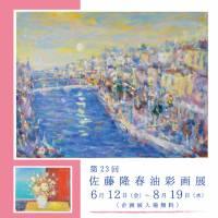 6/12(金)~8/19(水)「第23回 佐藤隆春油彩画展」開催