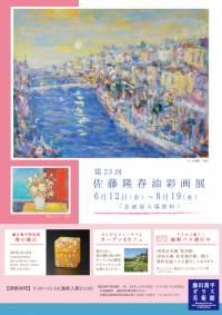 第23回 佐藤隆春油彩画展