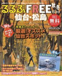 「るるぶFREE仙台・松島 秋冬」に掲載されました。
