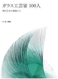 別冊炎芸術「ガラス工芸家100人」でご紹介いただきました。