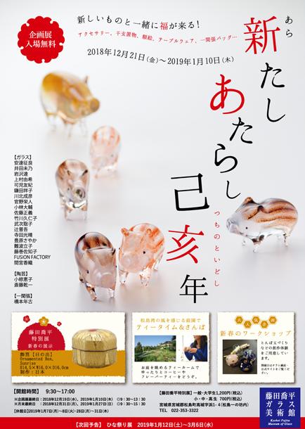 12月21日(金)より「お正月展2019」開催!