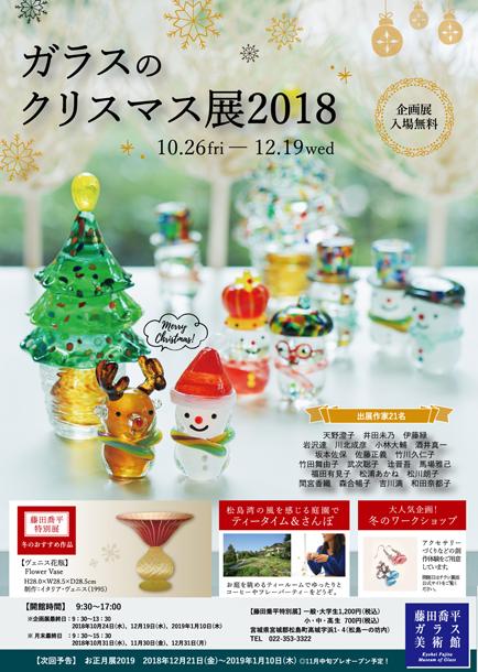 10月26日(金)より「ガラスのクリスマス展 2018」開催!