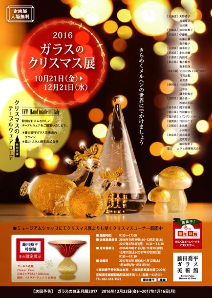 2016ガラスのクリスマス展