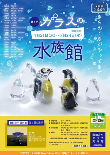【第4回】ガラスの水族館