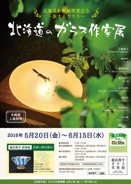 北海道のガラス作家展