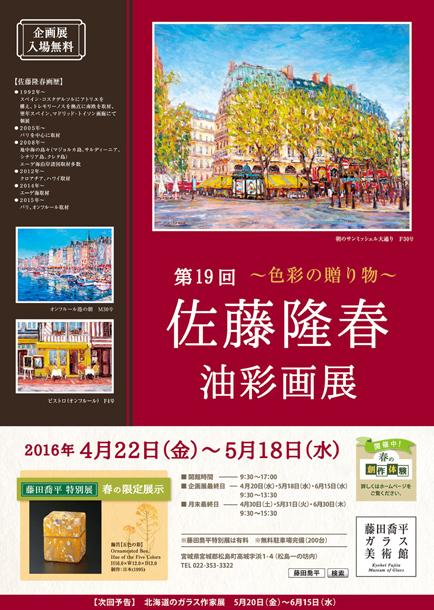 【第19回】佐藤隆春油彩画展