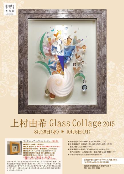 上村由希Glass Collage 2015