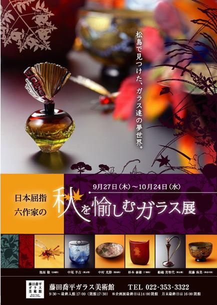 秋を愉しむガラス展