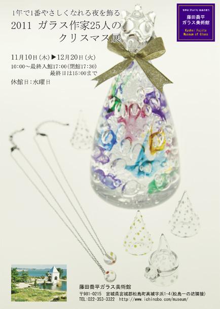 ガラス作家25人のクリスマス展