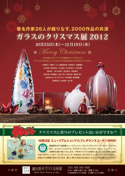 ガラスのクリスマス展2012
