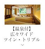 【温泉付】広々ワイドツイン・トリプル