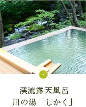 渓流露天風呂川の湯「しかく」