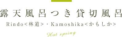 露天風呂付き貸切風呂Rindo<林道>とKamoshika<かもしか>